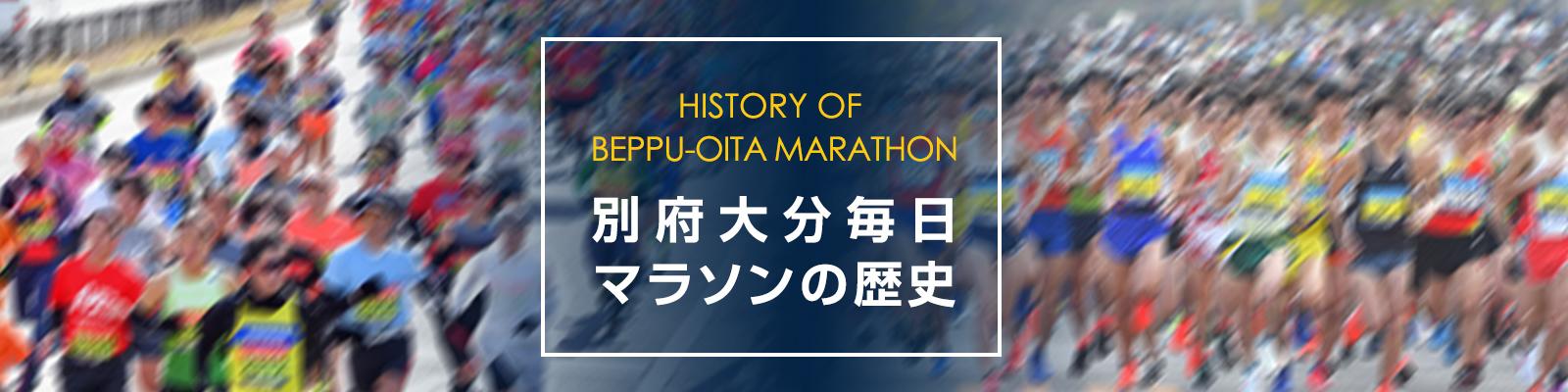 別府大分毎日マラソンの歴史