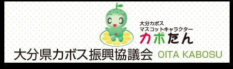 大分県カボス振興会