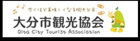 一般社団法人 大分市観光協会