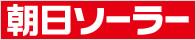朝日ソーラー株式会社