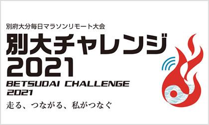 別大チャレンジ2021