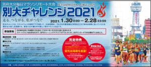 2021 別 大 マラソン