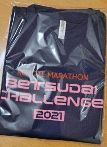 2021 マラソン 別 大